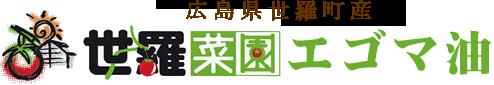 世羅菜園株式会社