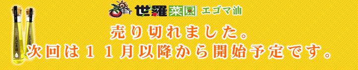 えごま油キャンペーン